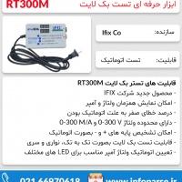خرید تستر بکلایت RT300M