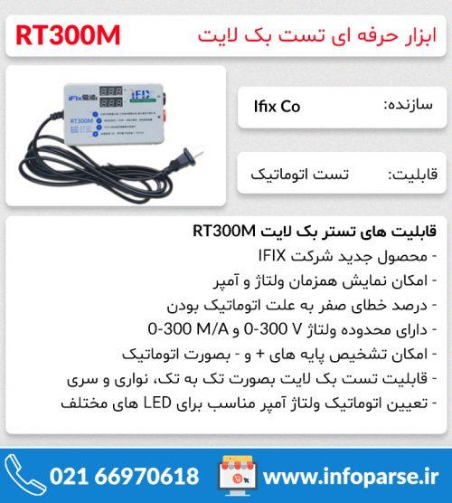 خرید تستر بکلایت RT300M | فروش تستر بک لایت | قیمت دستگاه تستر بک لایت