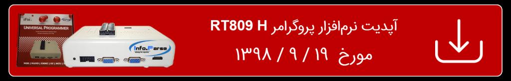آپدیت پروگرامر RT809H | آپدیت RT809H