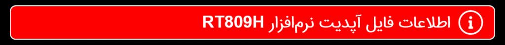 اطلاعات آپدیت پروگرامر RT809 سری H
