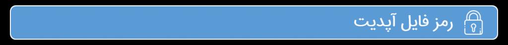 رمز فایل آپدیت پروگرامر RT809