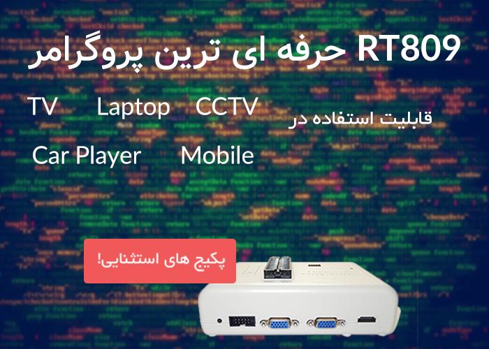 پروگرامر RT809