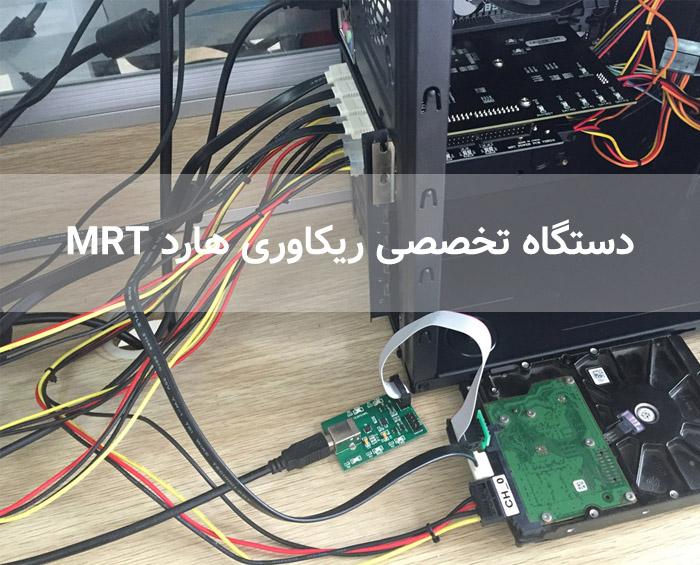 دستگاه های تخصصی ریکاوری هارد MRT