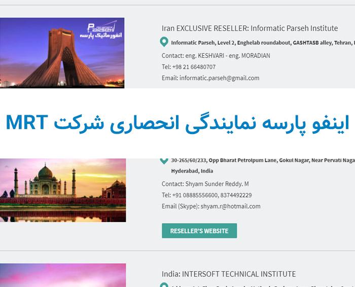نمایندگی انحصاری شرکت ریکاوری هارد MRT در ایران