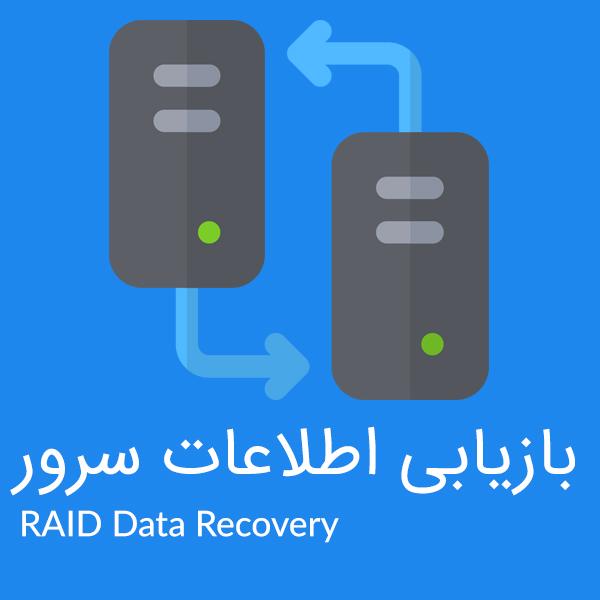 بازیابی اطلاعات سرور RAID