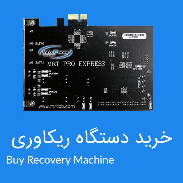 خرید دستگاه های ریکاوری MRT