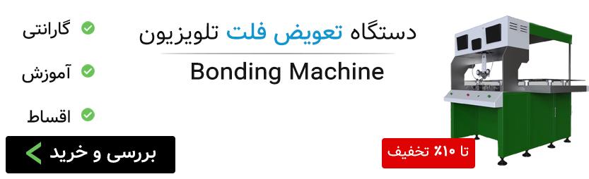 خرید دستگاه تعویض فلت بندینگ ماشین: دستگاه تعویض cof