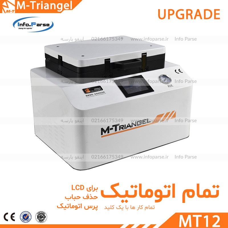 دستگاه حباب گیر گلس (صفحه نمایش) تمام گوشی ها (لمینیتور) MT-12